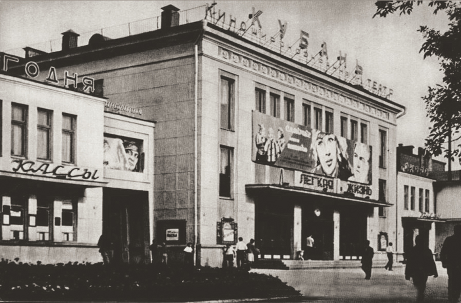 Красная, 27 Кинотеатр «Кубань». 1964 г.
