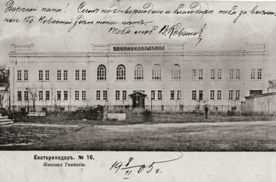 Красноармейская, 52 Женская гимназия. 1905 г.