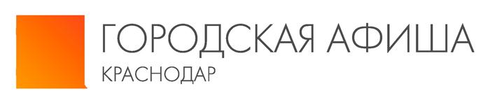 Городская афиша. Краснодар