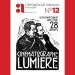 Обложка журнала «Городская афиша Краснодар», №12 (декабрь, 2019)