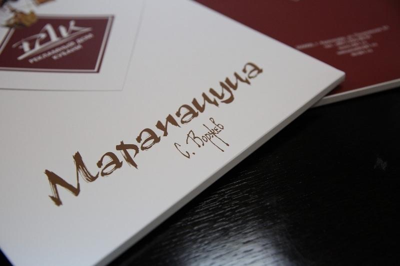 Календари Марапацуцы 2