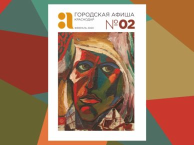 Обложка ГА№2 (24) 2020 г.