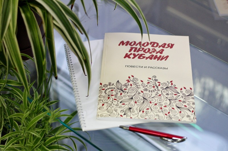 Сборник «Молодая проза Кубани»
