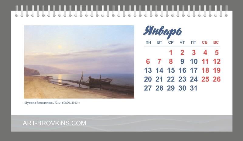 Сергей Бровкин календарь
