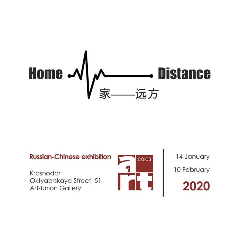 «Дом―――Расстояние»