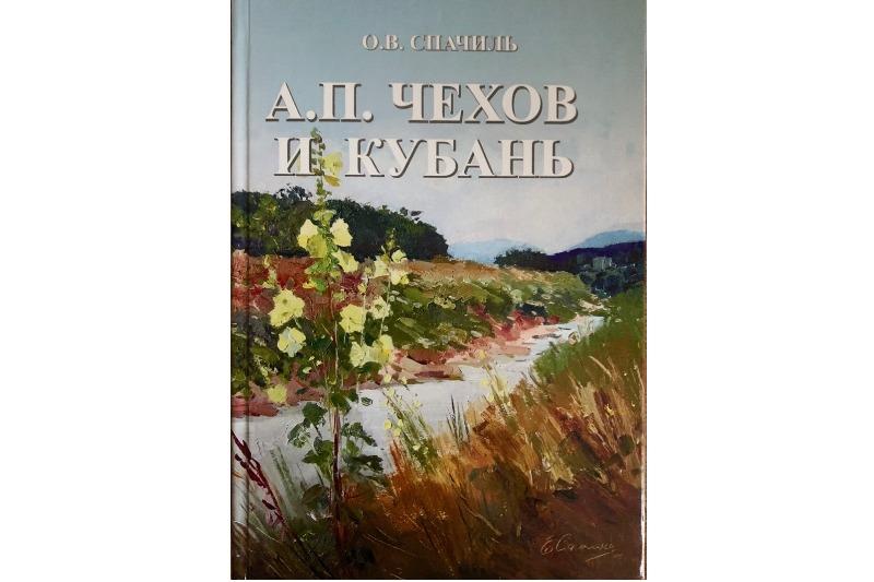 Спачиль_книга Чехов и Кубань