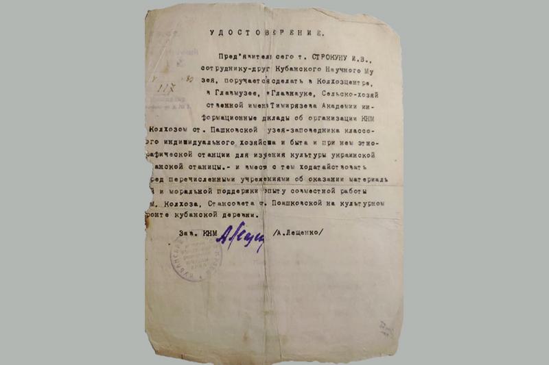 Исидор Строкун