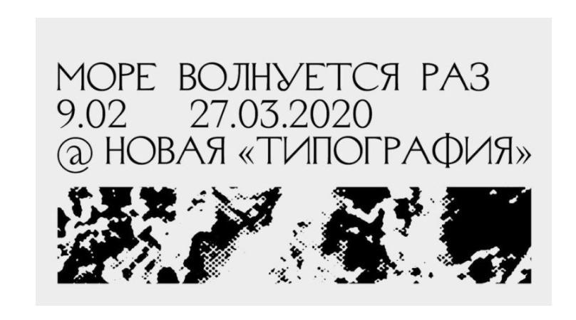 МОРЕ ВОЛНУЕТСЯ РАЗ_афиша
