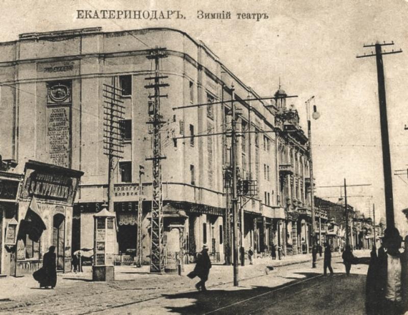 Екактеринодар_Зимний театр