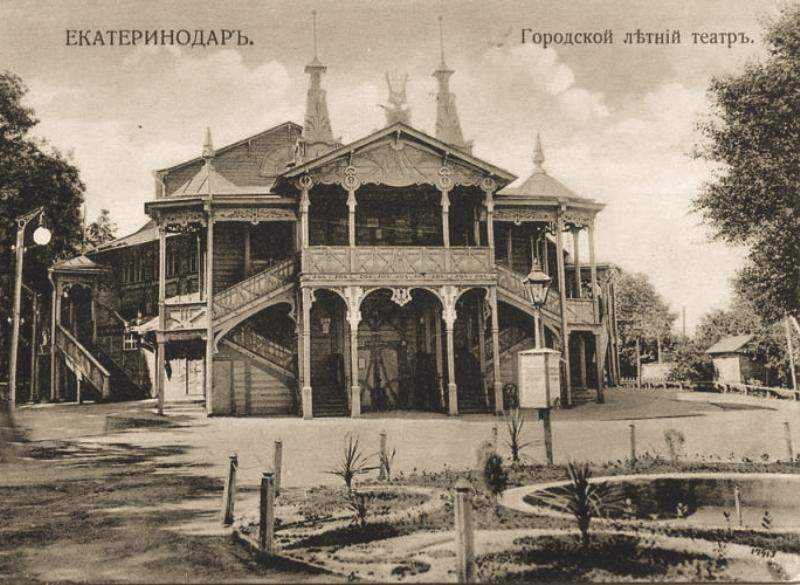 Екатеринодар_Городской летний театр