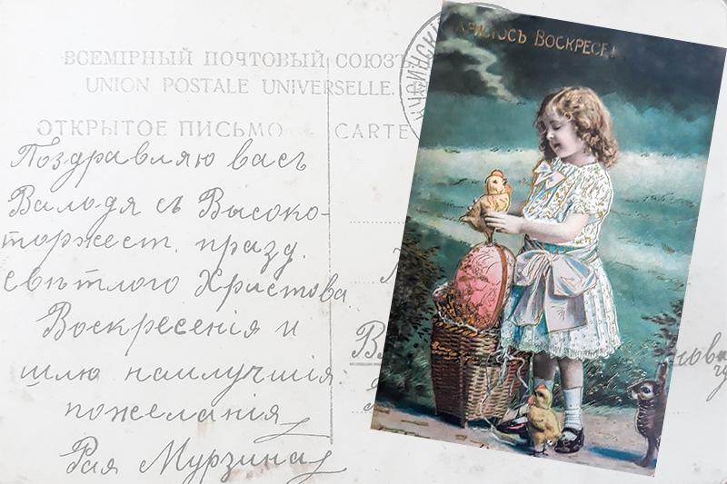 Пасхальные открытки конца XIX – начала XX в. _