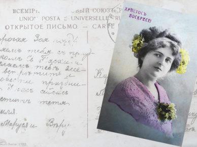 Пасхальные открытки конца XIX – начала XX в.