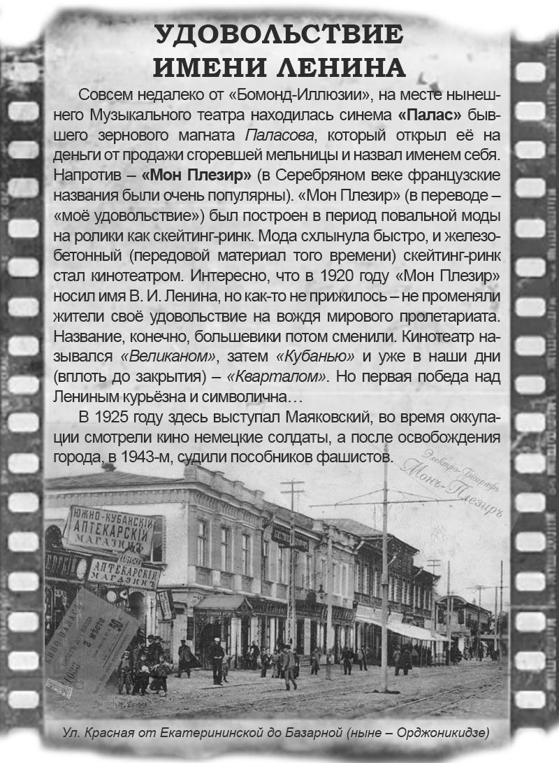 Кинематограф в Екатеринодаре