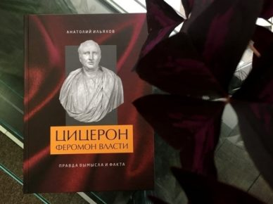 Книга А. Ильяхова «Цицерон: феромон власти»
