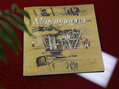 Сергей Воржев каталог Марапацуца
