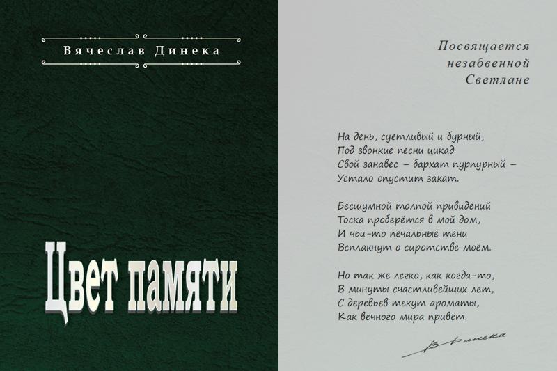 Вячеслав Динека Цвет памяти