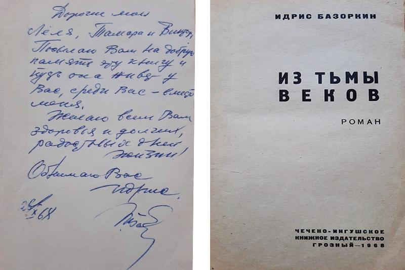 Автограф_Идрис Базоркин