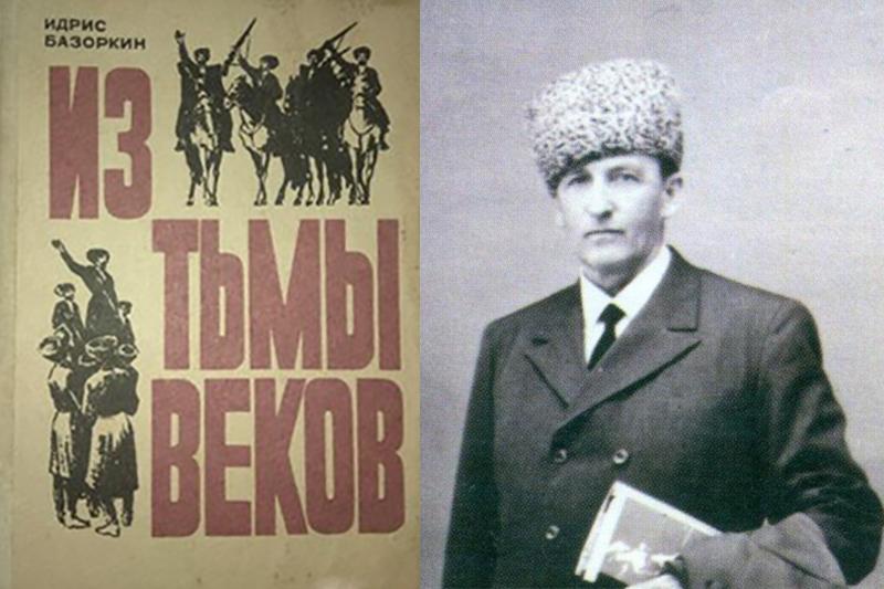 Идрис Базоркин
