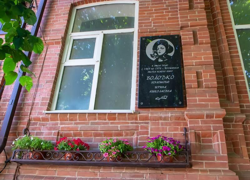 Мемориальная доска Ирины Володко