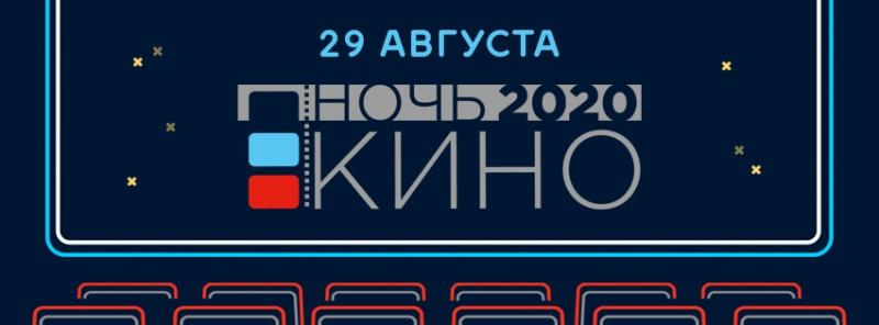 Ночь кино 2020 логотип