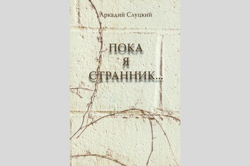 Обложка книги А. И. Слуцкого «Пока я странник...». 2008 г.