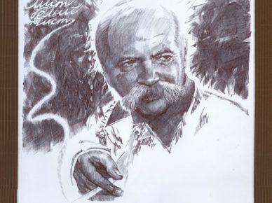Павел Мартыненко. Портрет Аркадия Слуцкого. 2009 г.