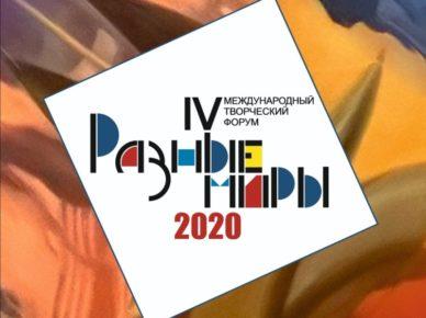 Разные миры 2020