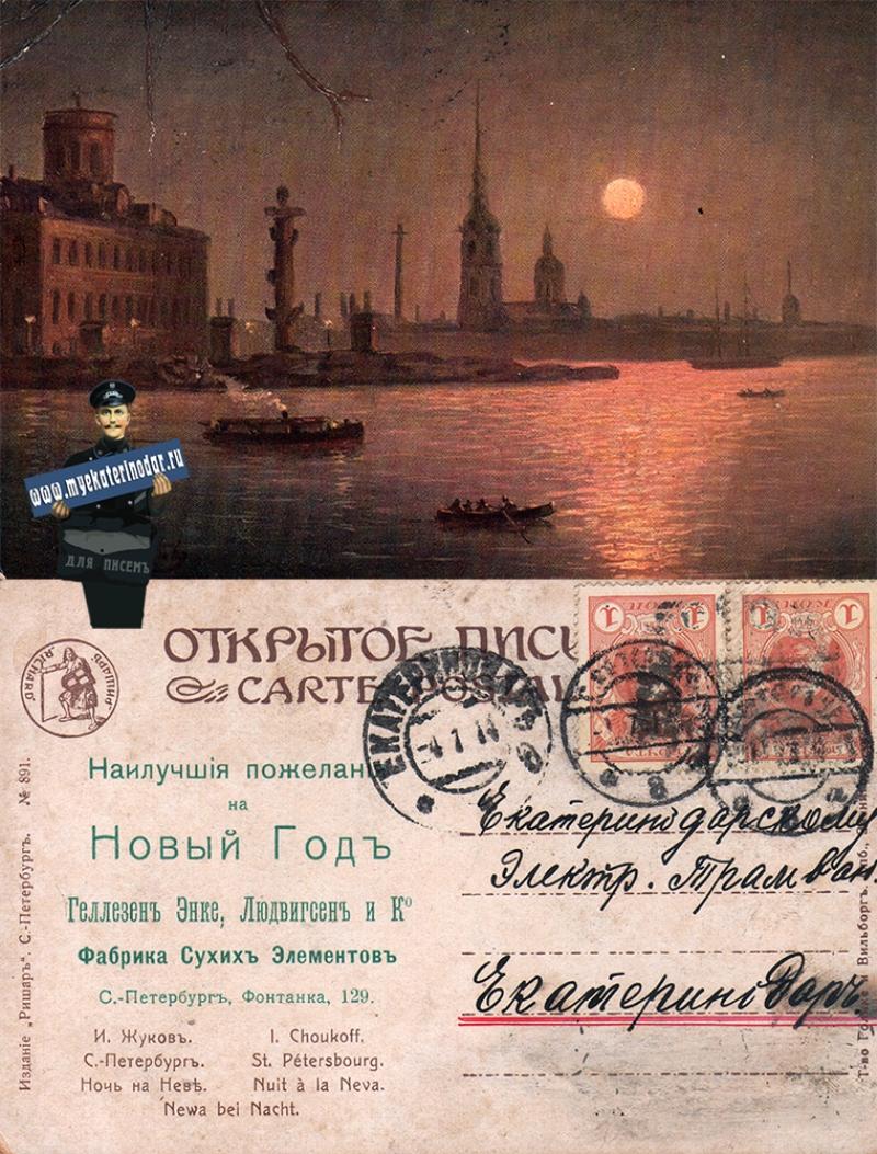 Санкт-Петербург Екатеринодар 1914