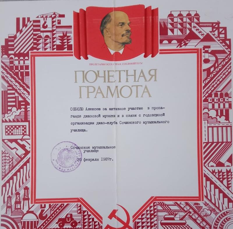 Алексей Соболь