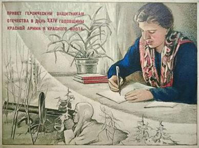 Почтовая карточка. Москва, издательство Искусство, 1942 г.