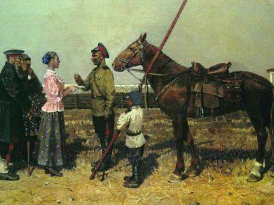 С. А. Гавриляченко. «Казачьи проводы». 1997 г.