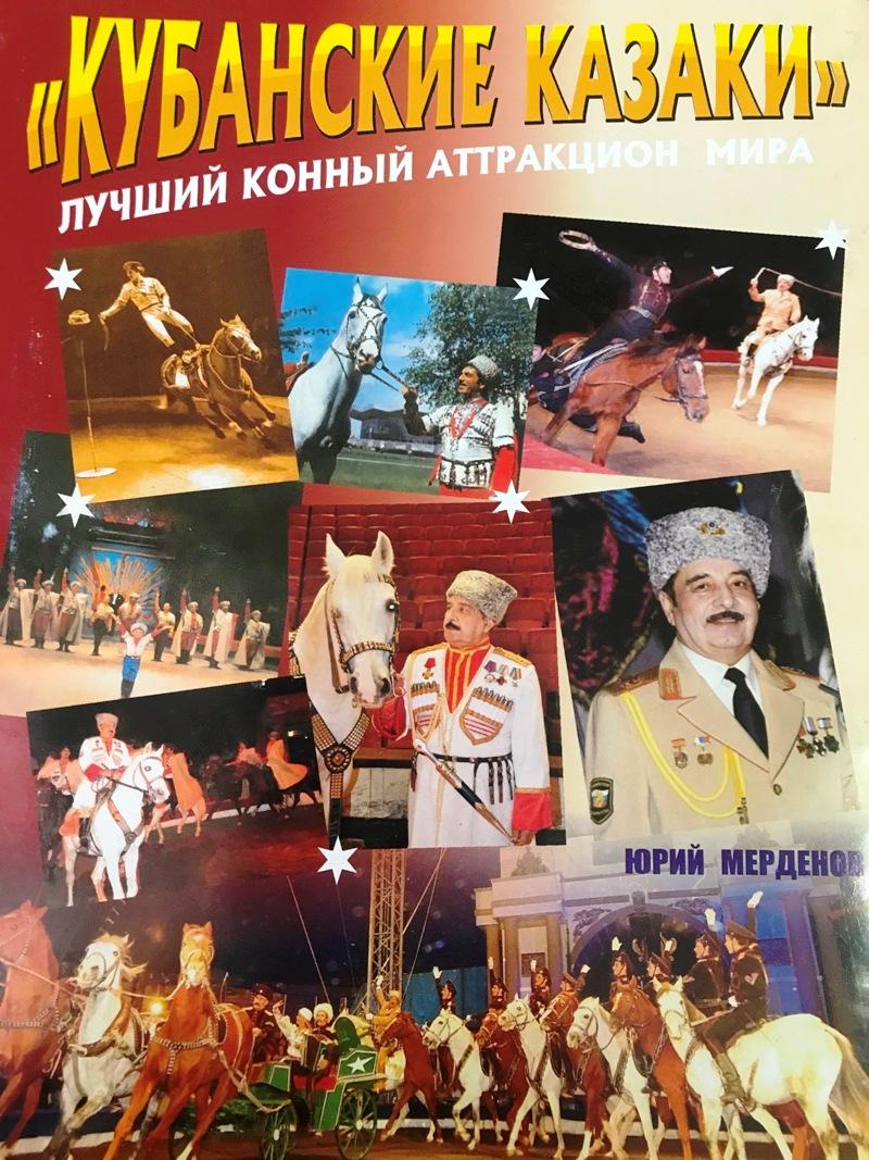 Юрий Мерденов