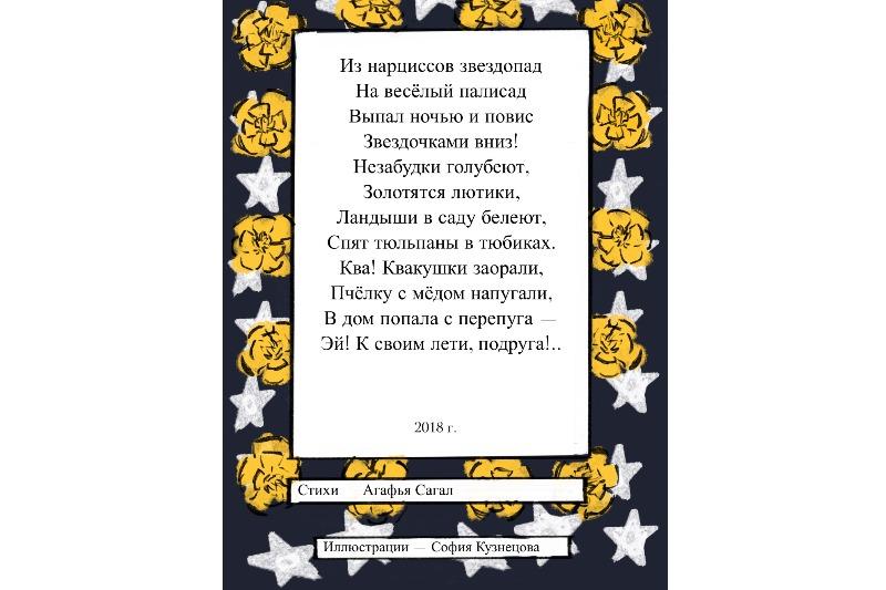 Агафья Сагал Русские блины