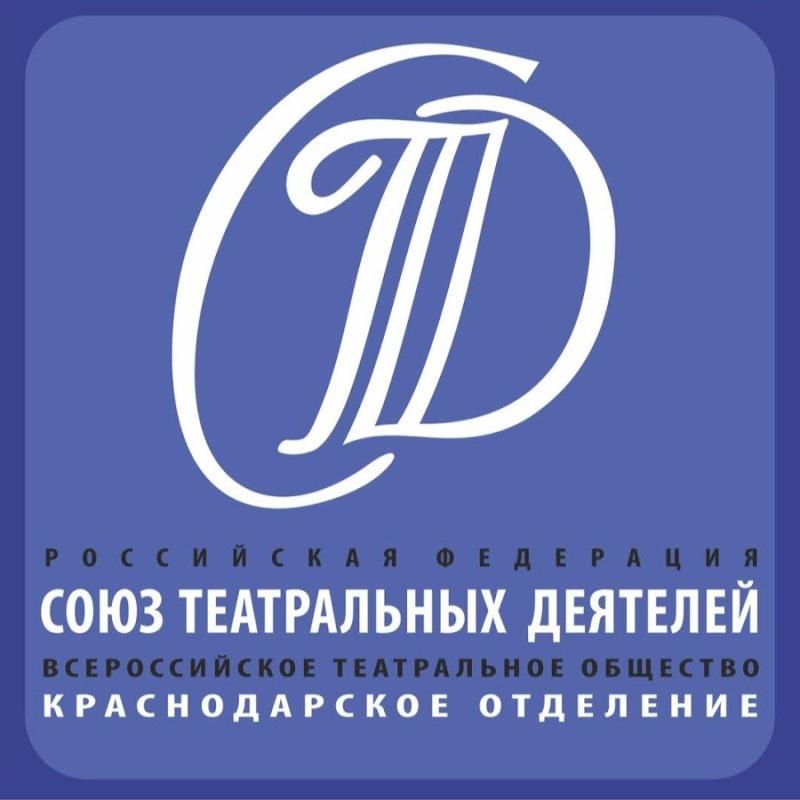 Краснодарское отделение СТД РФ