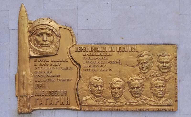 Мемориальная доска с Гагариным