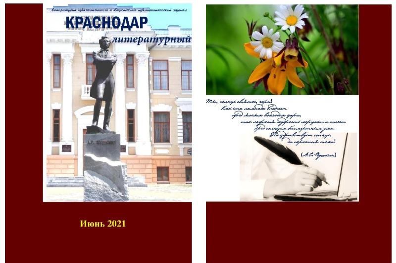 Краснодар литературный июнь 2021 обложка