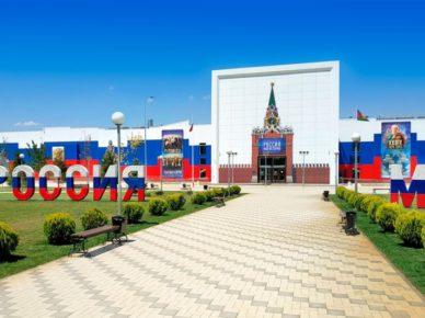 Исторический парк «Россия – моя история