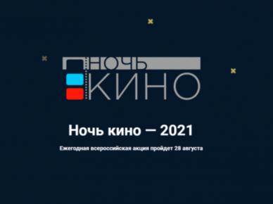 Ночь кино 2021