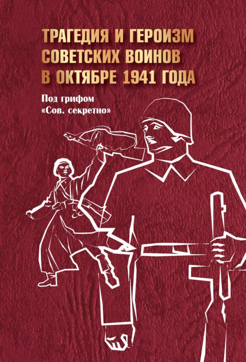 Вячеслав Бураков книга